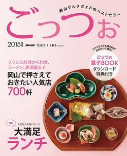 Gottsuo_latest_thumbnail